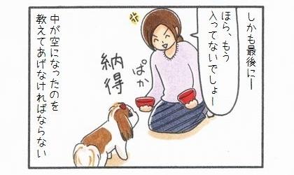 ビッグ☆コング「コングワブラー」 2-4