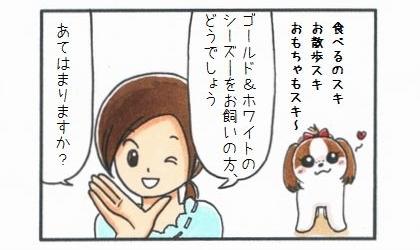 毛色でみる犬の性格-4