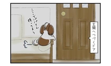 犬はリビングの玄関へつづくドアの前でパパを待つことにする
