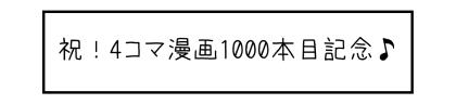祝!4コマ漫画1000本目記念♪