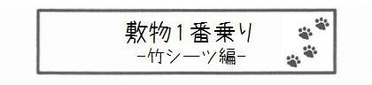 敷物1番乗り -竹シーツ編--0