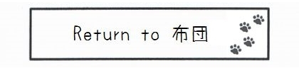 Return to 布団-0