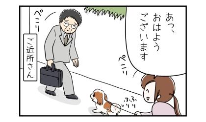 犬の散歩中、ご近所さんに会った。あっ、おはようございます、と私。しっぽを振る犬。ぺこりと頭を下げるご近所さん
