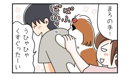 まごの手ならぬまろの手!犬の手で背中を掻いてあげる。うひゃひゃ、くすぐったーい
