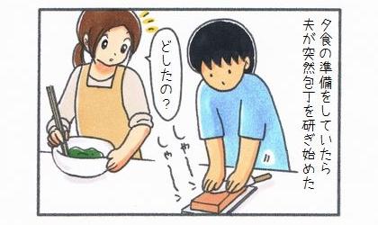 夕食の準備をしていたら、夫が突然包丁を研ぎ始めた。どうしたの?