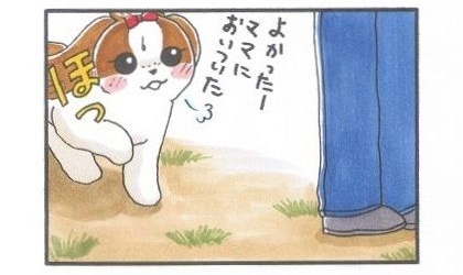人違い-3