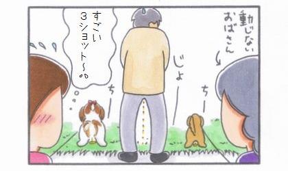立ちションおじさん With×2…-4