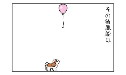 その後風船は。天井の風船を見つめる犬