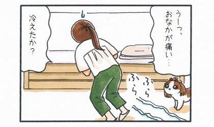 うーっ、お腹が痛い…、冷えたか?ソファに歩いていく犬の飼い主