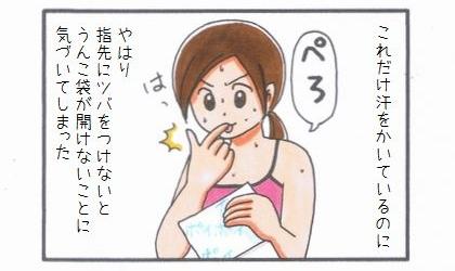 乾燥肌-3