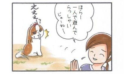 人違い-2