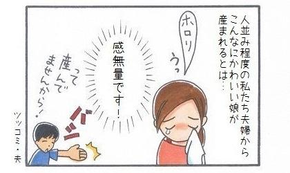 自己紹介-4