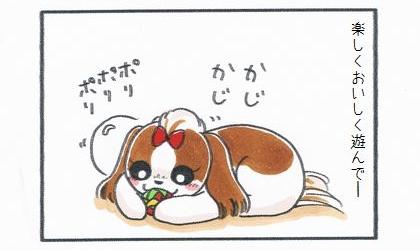 マカロニラバーボールで楽しくおいしく遊んで。犬がおやつを取り出して食べる
