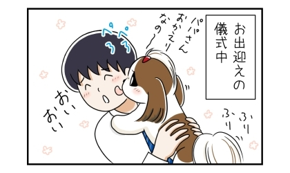 犬と夫がお出迎えの儀式中(ぺろぺろと顔を舐める)