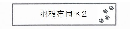 羽根布団×2