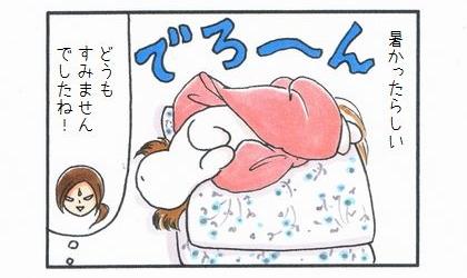 余計なお世話-4