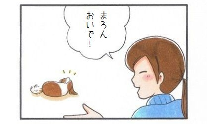 おいで!シカト編-1