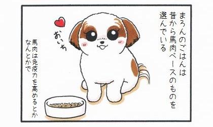 馬Love-1