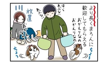 より長く犬に歓迎してもらえる。帰宅した飼い主の周りをうろちょろと歩き回る犬