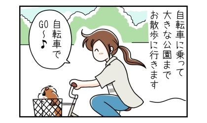 自転車に乗って大きな公園まで犬のお散歩に行きます。自転車でGO~♪