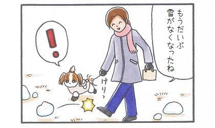 雪解けのお散歩 1-2