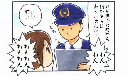 巡回連絡-3