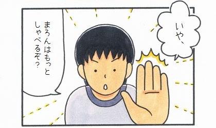 「しゃべる犬」 2-2