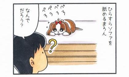 「しゃべる犬」 1-1