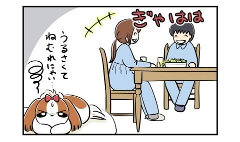 食後に大声で談笑する私と夫。それがうるさくて眠れない犬 階段を昇る犬。あれ?二階に行くのか?一人で寝るの?