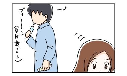 手渡した歯磨き粉を使って歯磨き(電動歯ブラシ)する夫
