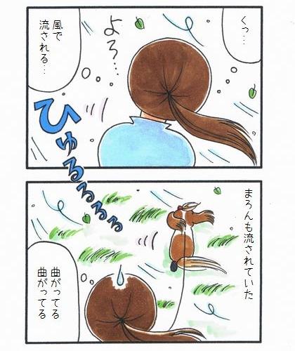 強風注意報発令中!!-3-4