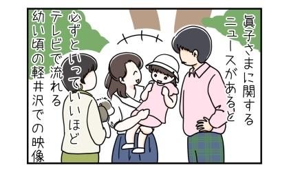 眞子さまに関するニュースがあると、必ずといっていいほどテレビで流れる幼い頃の軽井沢での映像