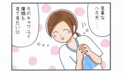 天使の寝顔!?-2