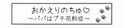 おかえりのちゅ ~パパはプチ花粉症~-0