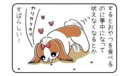 すると犬はおやつを食べるのに夢中になって吠えなくなるとか。すばらしい!