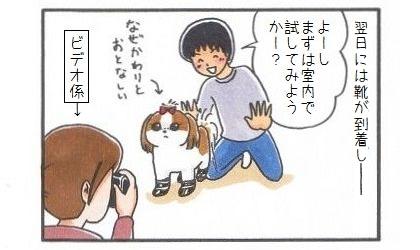 犬靴に挑戦!!!-2