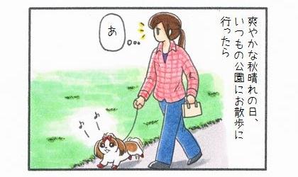もう一匹のカートに乗った犬 ~久しぶりの再会~-1