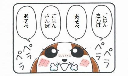 「しゃべる犬」 2-3