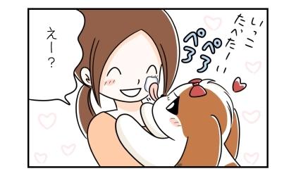 トマト一個食べたい、と飼い主の顔を舐める犬。えー?犬のおねだりがうれしい飼い主