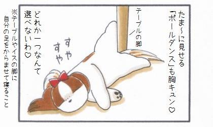ベストオブ寝相-4