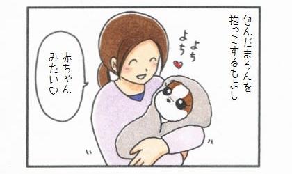 愛犬を「包んで」みよう♪-2