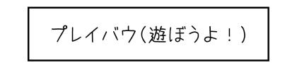 プレイバウ(遊ぼうよ!)