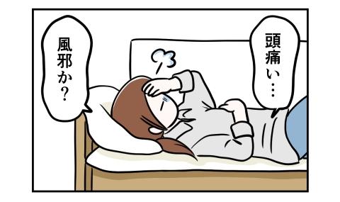 頭痛い…、風邪か?ソファに横になる