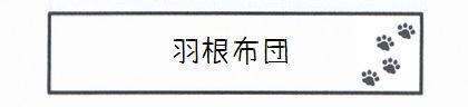 羽根布団-0