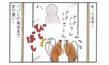 夫、入浴中。パパさ~ん、風呂のドアをたたく犬。パパとの再会までまだ遠い