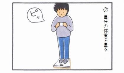 まろんダイエット作戦☆犬の体重の量り方-2