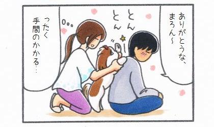 ありがとうな~。犬の手を使って夫の肩たたきする妻。ったく、手間のかかる…