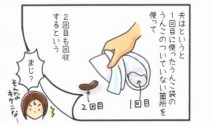 夫はというと犬の1回目に使ったうんこ袋のうんこのついていない箇所を使って2回目も回収するという。まじ?そんな危険な…