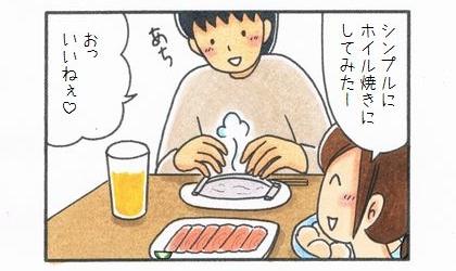 秋の味覚♪松茸~-2