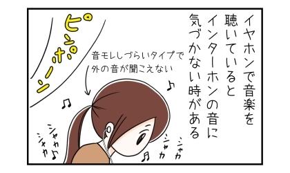 イヤホンで音楽を聴いていると、インターホンの音に気づかない時がある。音モレしづらいタイプで外の音が聞こえない